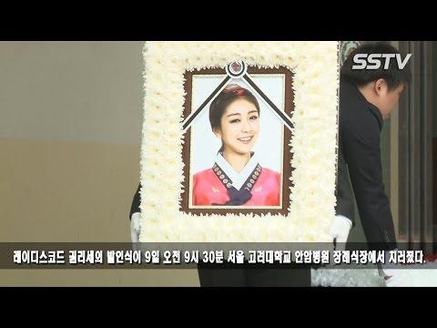 [SSTV] 레이디스코드 故 권리세 발인, 애슐리-소정-주니 '하염없는 눈물'