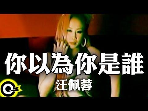 汪佩蓉-你以為你是誰 (官方完整版MV)