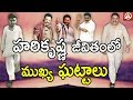 Few Important Life Facts of Nandamuri Harikrishna
