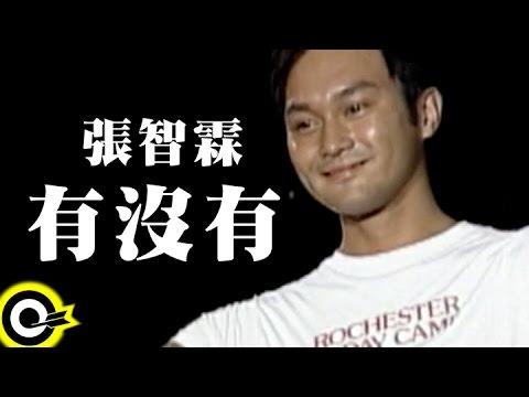 張智霖-有沒有 (官方完整版MV)