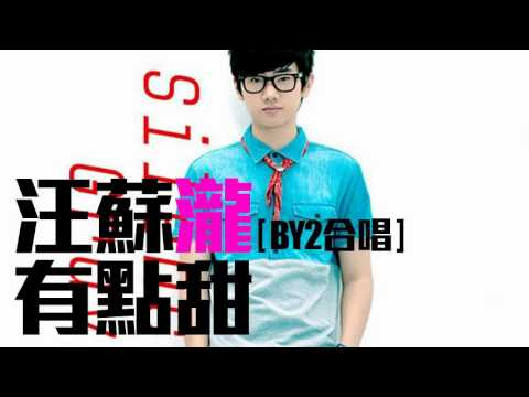 [JOY RICH] [新歌] 汪蘇瀧 - 有點甜(BY2合唱)(台劇借用一下你的愛插曲)(完整發行版)