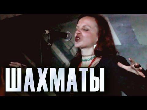 Шахматы. Маша Макарова (группа «Маша и медведи»). 17.02.2012
