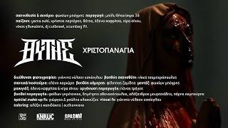 ΘΥΤΗΣ - ΧΡΙΣΤΟΠΑΝΑΓΙΑ (official videoclip 2K)