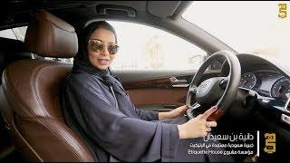 سبع قواعد إتيكيت لقيادة السيارة مع الخبيرة السعودية دانية بن سعيدان ...