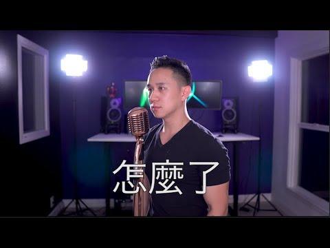 怎麼了 (Eric Chou) - Jason Chen Cover