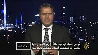 ما وراء الخبر- أنصار الإمارات والعبث بوحدة اليمن     -