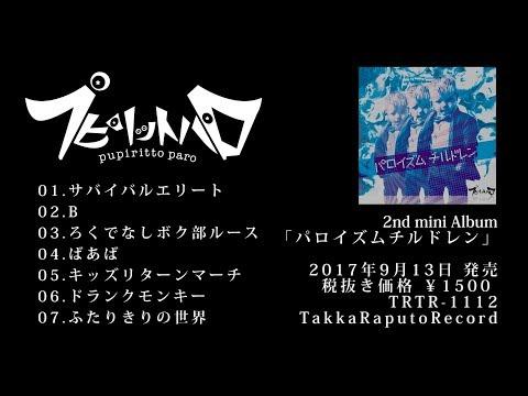 プピリットパロ 2nd mini Album「パロイズムチルドレン」【Trailer】