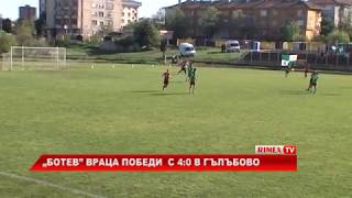 "RimexTV: ""Ботев"" Враца победи  с 4:0 в Гълъбово"