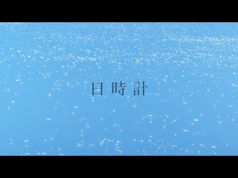 夕食ホット「日時計」  Yushoku-Hot - sundial