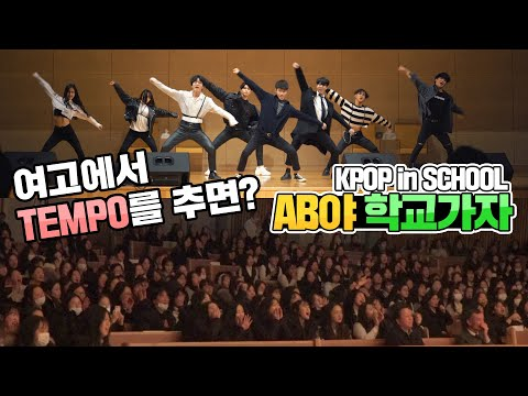 [AB야 학교가자] 엑소 EXO - 템포 TEMPO | 커버댄스 Dance Cover | 혜화여자고등학교 | KPOP in SCHOOL
