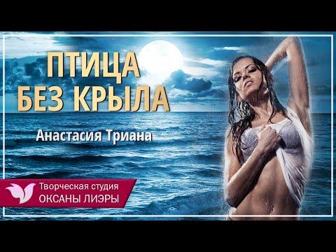 Анастасия Трианна_Птица без крыла.avi