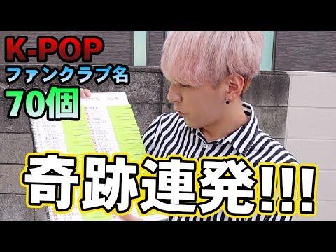 【過酷】K-POPファンクラブ名70個言って貰えるまで帰れまてん!