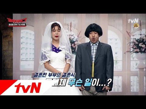 Comedy Big League 양세찬♥장도연 결혼식 날 생긴 일! 180708 EP.270