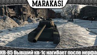World of Tanks КВ-85 бывший КВ-1С нагибает после нерфа