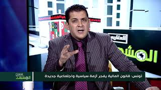 تونس: قانون المالية يفجر أزمة سياسية واجتماعية جديدة     -