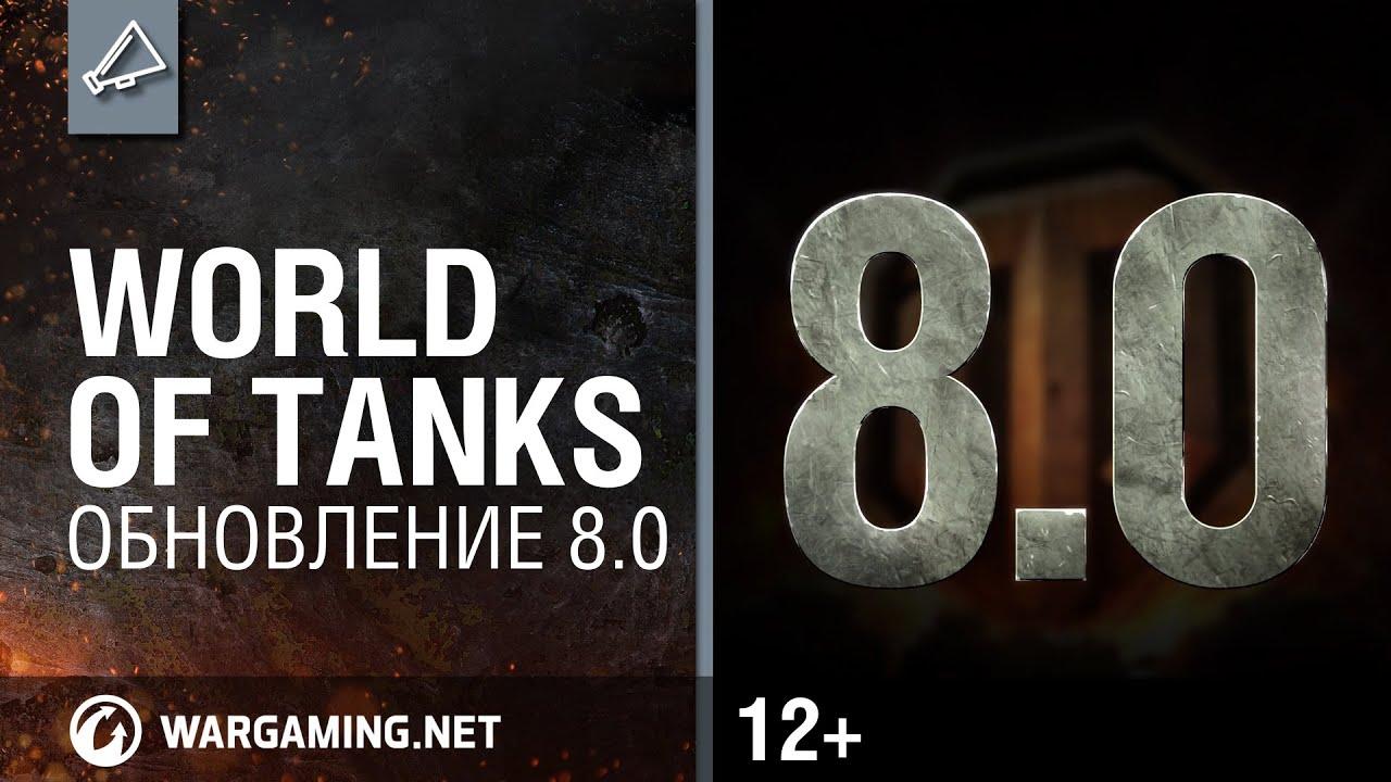 World of Tanks. Обзор обновления 8.0