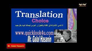 التدريب على سؤال الترجمة الاختياري حسب مواصفات امتحان اللغة الانجليزية ثانوية عامة 2021