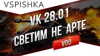 VK 2801 - Светим НЕ Арте от Вспышки [Virtus.pro]