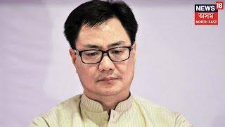 Protests Against Kiren Rijiju's CAB Comment | Election News