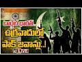 LIVE - టార్గెట్ భారత్...ఉగ్రవాదుల్లో పాక్ జవాన్లు..!   Is Pakistan Army supports terrorist ..?  10TV