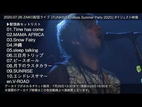 FUNKIST 7.26配信ライブ ダイジェスト映像