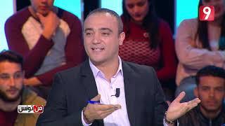 من تونس - الحلقة 9 الجزء الاول     -