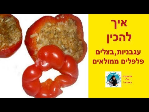 How to prepare tomato, onion, and pepper stuffed