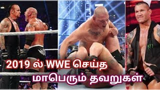 WWE யால் செய்யப்பட்ட மாபெரும் தவறுகள் என்ன தெரியுமா ? || Wrestling Tamil entertainment news