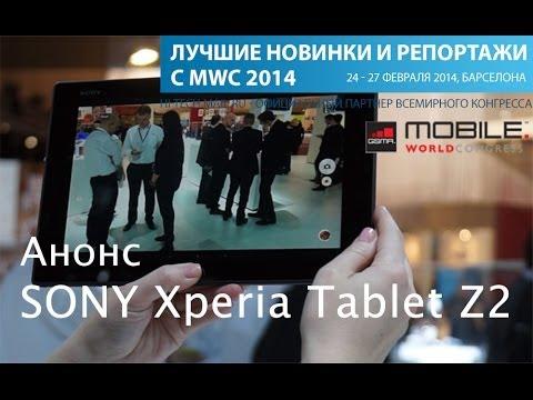 MWC 2014: анонс Sony Xperia Tablet Z2