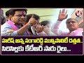 మున్సిపల్ ఎన్నికల ప్రచారంలో టీఆర్ఎస్ నేతల వరాల జల్లు   V6 Telugu News