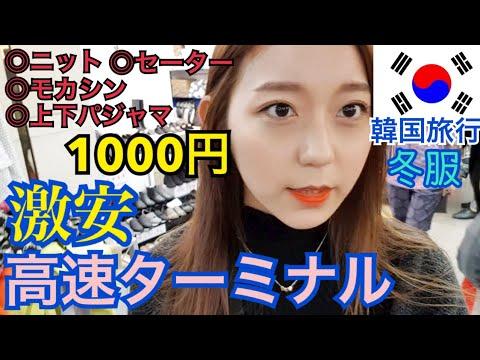 【韓国旅行】激安で有名な高速ターミナルで冬服レポ!果たして冬服も安いのか??【安い・おすすめ】