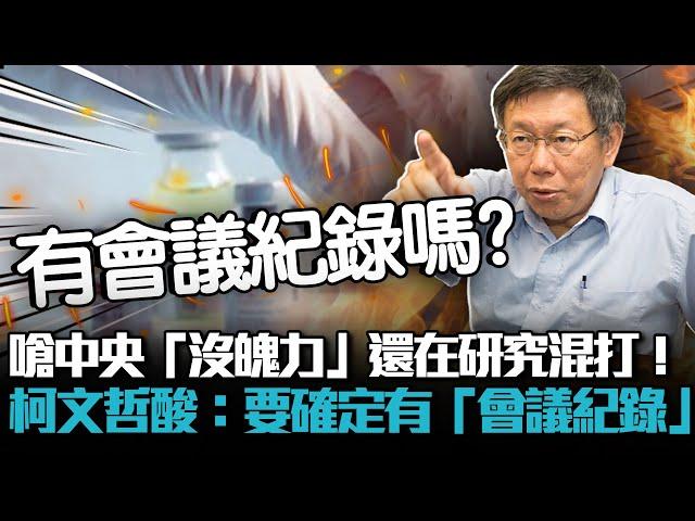【有影】吐槽「台灣浪費三個月做臨床實驗」柯文哲支持開放混打疫苗