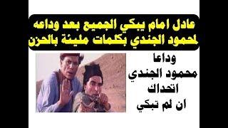 عادل امام يبكي الجميع بعد وداعه لمحمود الجندي بكلمات ملي ...