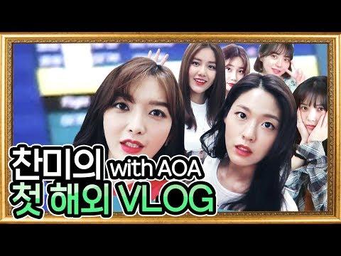 *With AOA* 언니들이랑 싱가포르 다녀왔어요~! ♥ [찬미찬미해 (like CHANMI)]