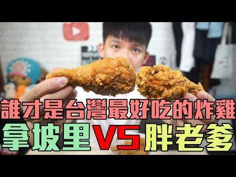 【阿脩】誰才是台灣最好吃的炸雞 拿坡里VS胖老爹 炸雞的對決  |脩小實驗#21
