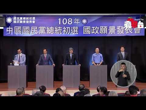 國民黨國政願景電視發表會|蘋果 Live HD|直播現場