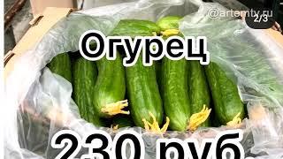 Местные огурцы по 230 рублей
