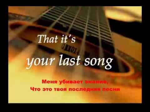 Scorpions - Your Last Song (Русские субтитры)