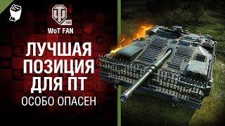 Лучшая позиция для ПТ - Strv 103B - Особо опасен №54 от RAKAFOB