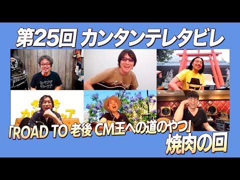 ゲスト:カーリングシトーンズ / 第25回「ROAD TO 老後 CM王への道のやつ」焼肉の回『カンタンテレタビレ』