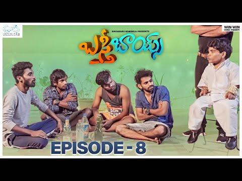 Basti Boys Web Series- Episode- 8- Naga Babu Konidela