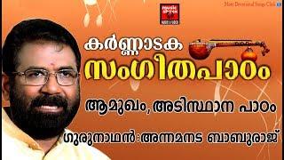 കർണ്ണാടക സംഗീത പാഠം # 1 # Carnatic Music Lessons For Beginners # Carnatic Lessons For Beginners