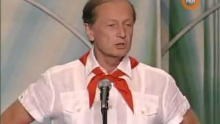 Михаил Задорнов Будь готов!