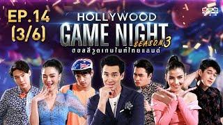 HOLLYWOOD GAME NIGHT THAILAND S.3 | EP.14 กวาง,ต๊ะ,ปาล์มVSกระทิง,จีน่า,ปั้นจั่น [3/6] | 18.08.62