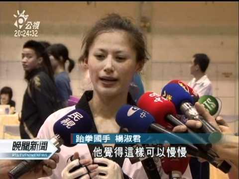 20120304-公視晚間新聞-奧運跆拳 魏辰洋 楊淑君取得國手.mpg