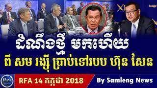 ដឹណឹងពីលោក សម រង្ស៊ី ប្រាប់ទៅលោក ហ៊ុន សែន ជាបន្ទាន់, Cambodia Hot News, Khmer News