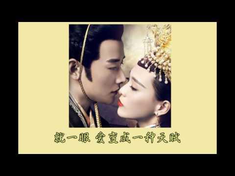 《锦绣未央》片尾曲-天赋 演唱者:罗晋&唐嫣 【歌词&完整音源】