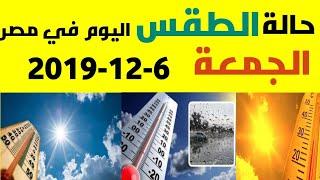 طقس اليوم الجمعة 6-12-2019 في مصر -
