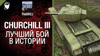 Churchill - Лучший бой в истории №14 - от TheDRZJ