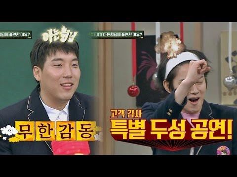 (오랜만에 듣죠?) '희철이 입덕' 김현수를 위한 특별 두성 공연 아는 형님 56회